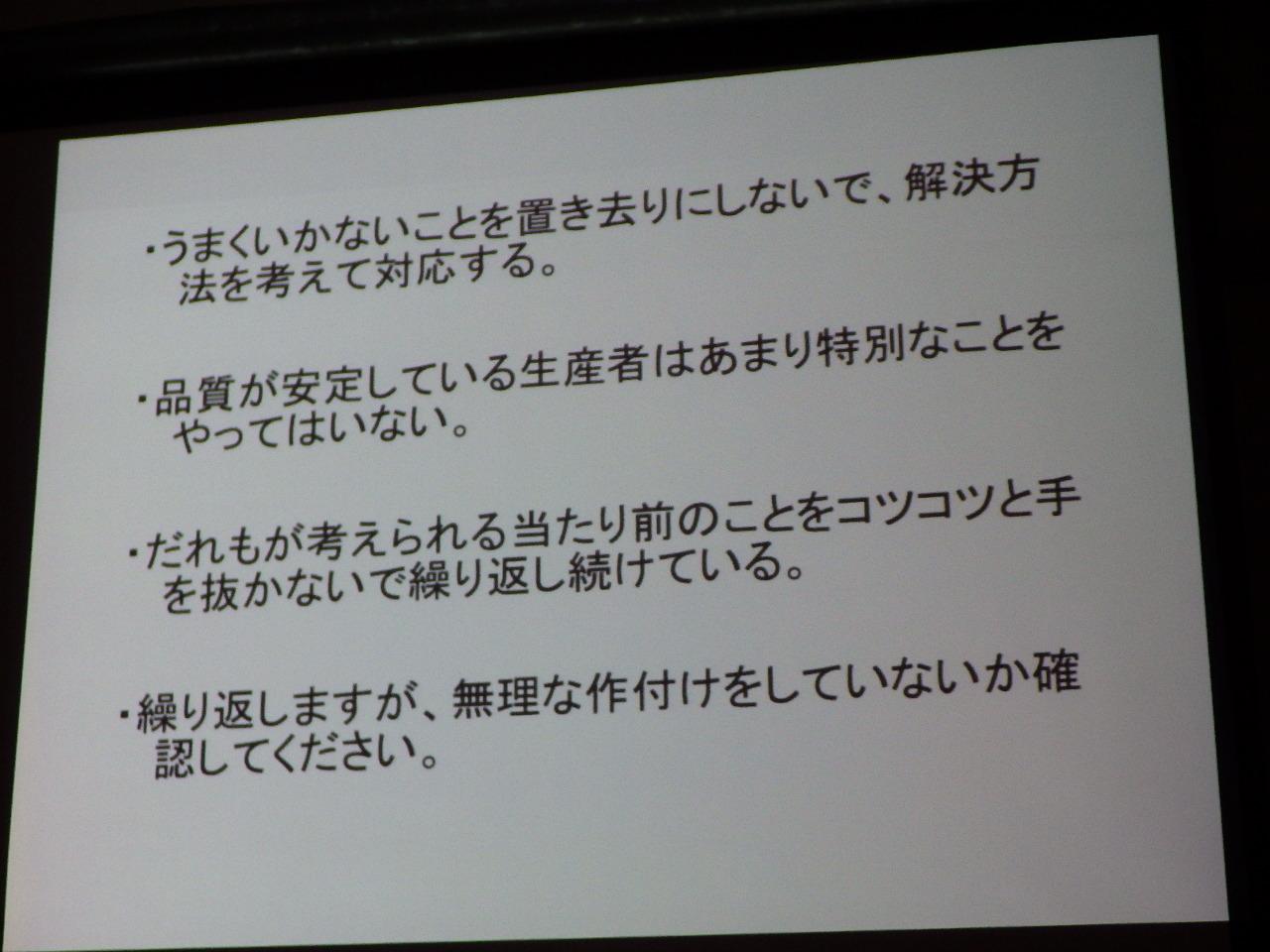 平成25年 会津地方トルコキキョウ栽培技術セミナー_a0256619_23501697.jpg