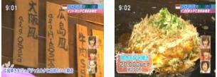 広島の味をジョクジャに 帰国子女、日本人の憩いの場 元留学生がお好み焼き店(インドネシア)_a0054926_92334100.png