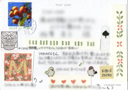 カード文通 ワインちゃんより_a0275527_023412.jpg