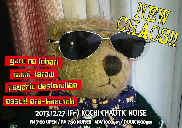 """七周年だよ!! \""""CHAOTIC NOISE\""""12月のドーーーン!!_f0004730_19482559.jpg"""
