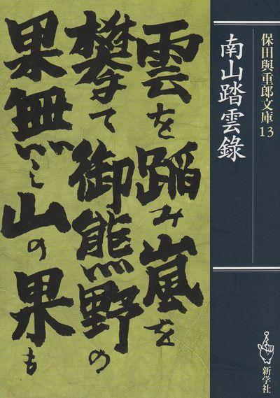 天誅組と十津川、果無し峠(集落)_a0237937_20593358.jpg