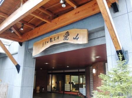 地域の夢をのせてJR岩泉線は走り続ける~ホテル龍泉洞愛山_b0206037_19311290.jpg