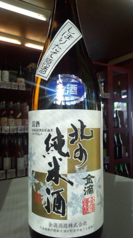 【日本酒】 金滴 しぼりたて生原酒 北の純米酒 彗星60 限定 新酒25BY _e0173738_10343383.jpg