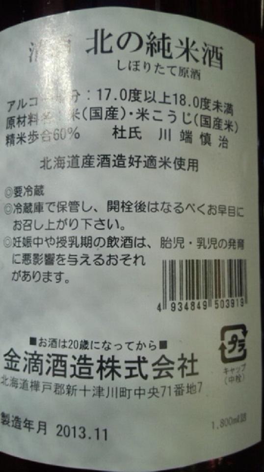 【日本酒】 金滴 しぼりたて生原酒 北の純米酒 彗星60 限定 新酒25BY _e0173738_10344370.jpg