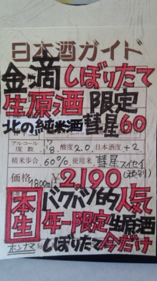 【日本酒】 金滴 しぼりたて生原酒 北の純米酒 彗星60 限定 新酒25BY _e0173738_10345570.jpg