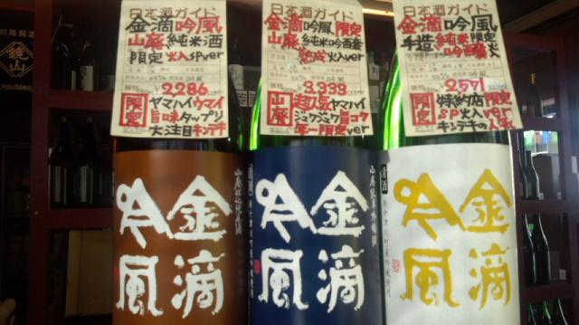 【日本酒】 金滴 しぼりたて生原酒 北の純米酒 彗星60 限定 新酒25BY _e0173738_1035495.jpg