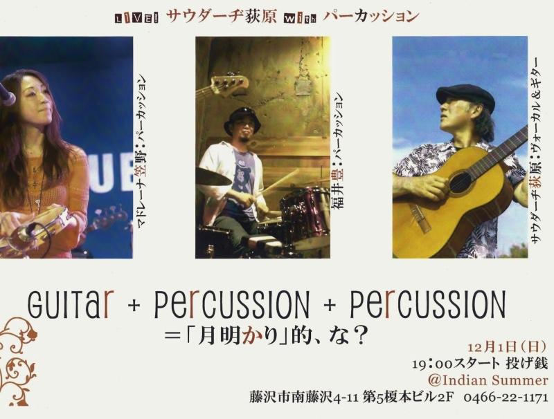 LIVE! サウダーヂ荻原withパーカッション_c0114339_19512940.jpg