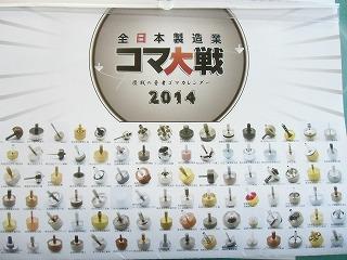 2014年カレンダー_a0272042_1423392.jpg