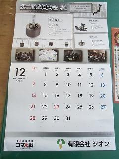 2014年カレンダー_a0272042_14423551.jpg