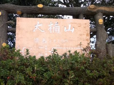 ホンモノの山頂は_b0002954_7122630.jpg