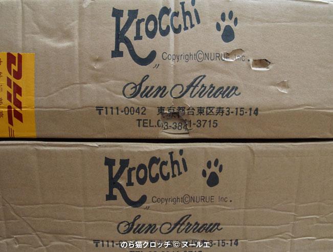 「のら猫クロッチ」 ぬいぐるみ(初版)第2便到着です!_f0193056_1515926.jpg