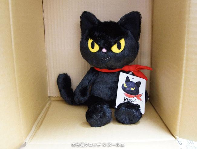 「のら猫クロッチ」 ぬいぐるみ(初版)第2便到着です!_f0193056_152147.jpg