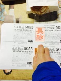 今日も「24BY 生生熟成5055」出荷など・・・_d0007957_00002530.jpg