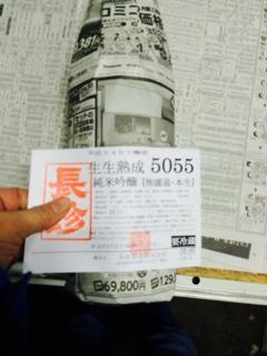 今日も「24BY 生生熟成5055」出荷など・・・_d0007957_00010902.jpg