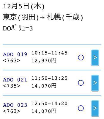 OFF4G Hokkaido ミニ忘年会・続_e0014773_9303640.jpg