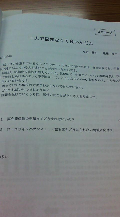 【エソールひろしま大学応用講座修了】_e0094315_1223074.jpg