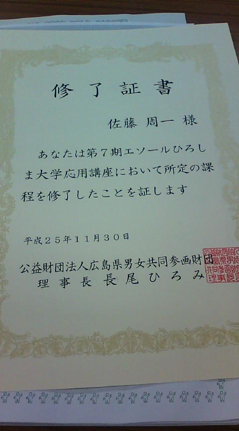 【エソールひろしま大学応用講座修了式】_e0094315_15315637.jpg