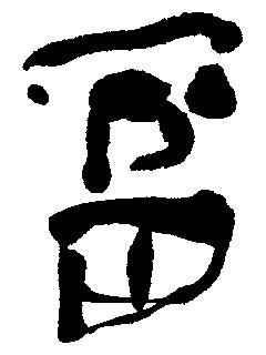 b0075826_19402294.jpg