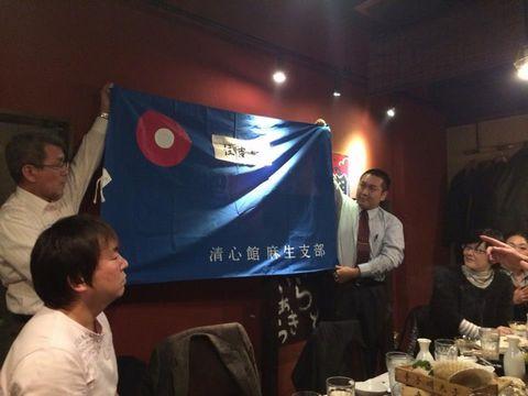 清心流の旗をパラオに! 城川支部長壮行会_c0118332_12155665.jpg