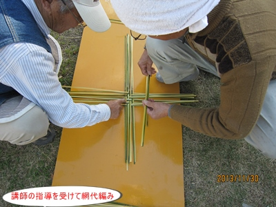 竹かご教室(応用編)①_a0123836_16434026.jpg