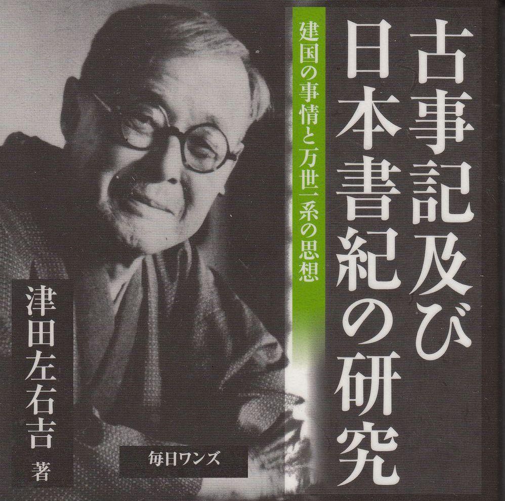 津田左右吉、「古事記及び日本書紀の研究」_a0237937_9485498.jpg
