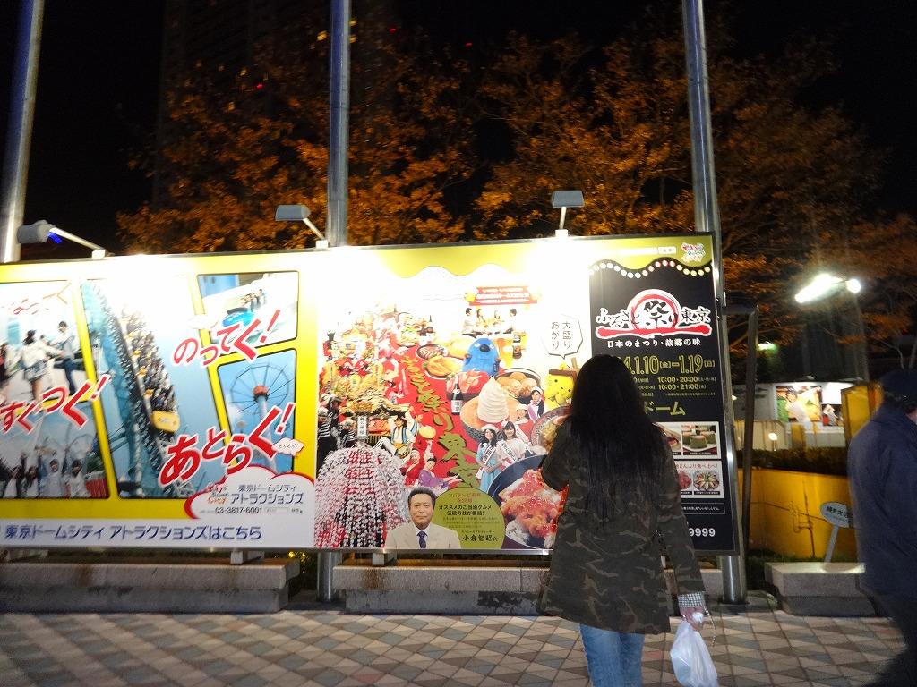 スーパーオクトーバーフェスト in 東京ドーム!【2013/11/29】_b0182655_15591088.jpg
