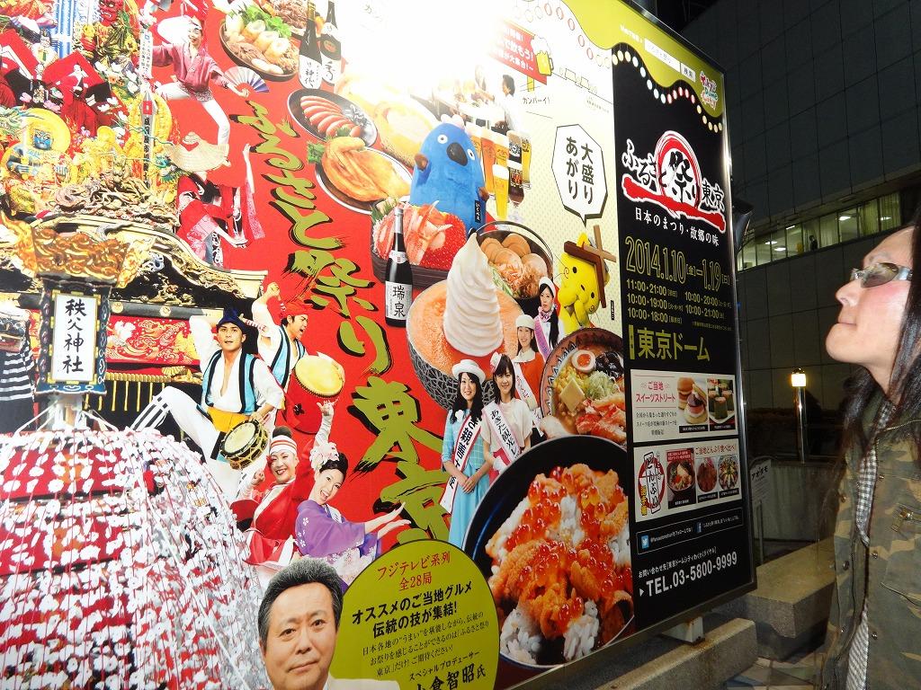 スーパーオクトーバーフェスト in 東京ドーム!【2013/11/29】_b0182655_15591381.jpg