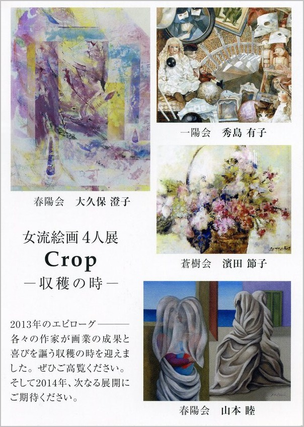 女流絵画 4人展_a0086270_13284574.jpg