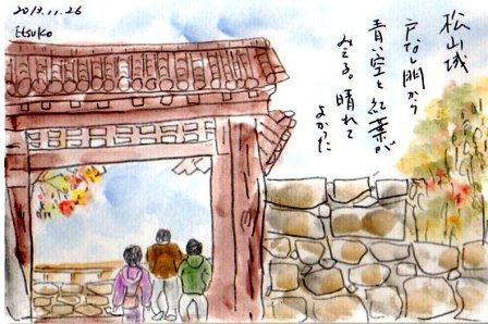 松山 二日目_a0220570_16114782.jpg