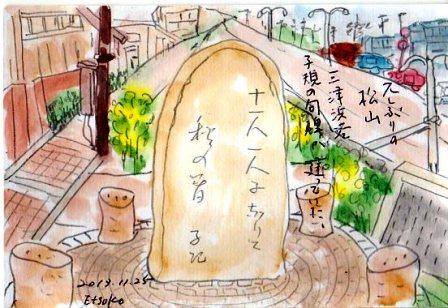 松山に行ってきました_a0220570_1622873.jpg