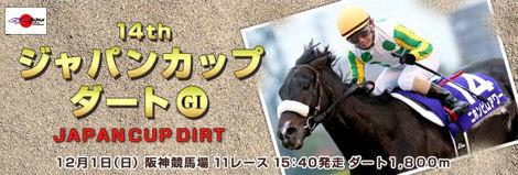 阪神開催最後のJCD、果たして覇者はどの馬か_d0183174_16444497.jpg