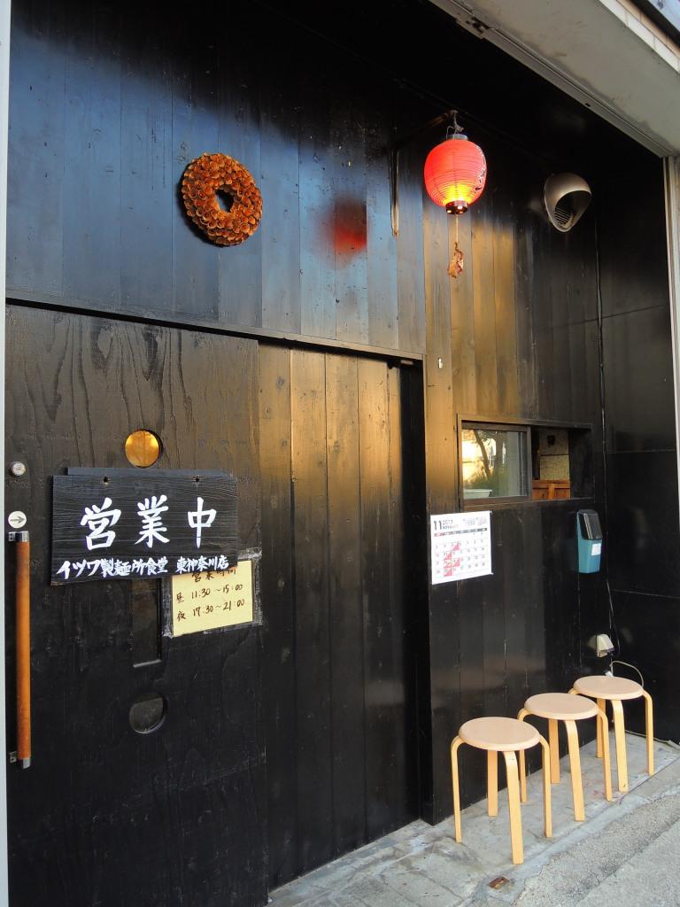イツワ製麺所食堂@反町_c0146875_22511433.jpg