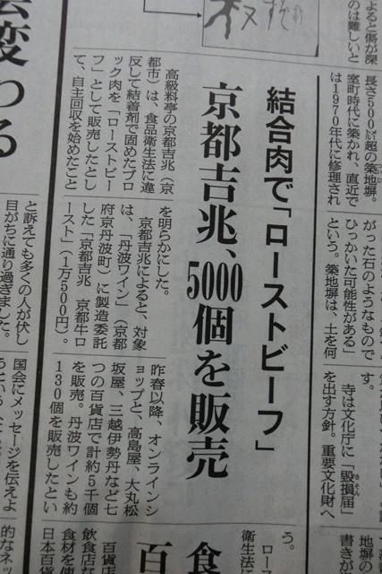やってはいけない食品偽装これだけはやめて、なぜ食品偽装が起こる偽装をする、頑張れ橋下徹日本維新の会_d0181492_2333488.jpg