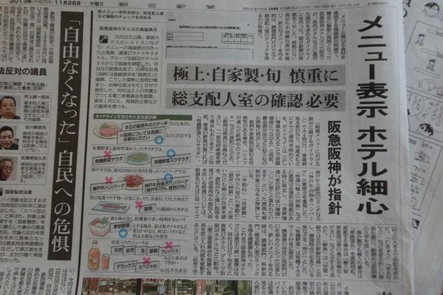 やってはいけない食品偽装これだけはやめて、なぜ食品偽装が起こる偽装をする、頑張れ橋下徹日本維新の会_d0181492_23341633.jpg