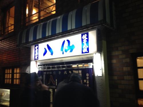 仙台の餃子の八仙_e0054299_16233387.jpg