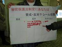 秘密保護法廃案に追い込もう!池田駅前で緊急宣伝_c0133503_15442482.jpg