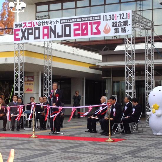 「EXPO ANJO 2013」というイベントに参加しました。_e0065906_1943342.jpg