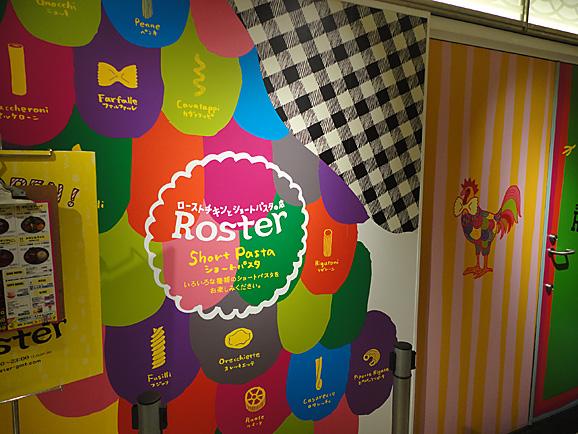 ローストチキンとショートパスタの店 Roster _e0230011_16361854.jpg