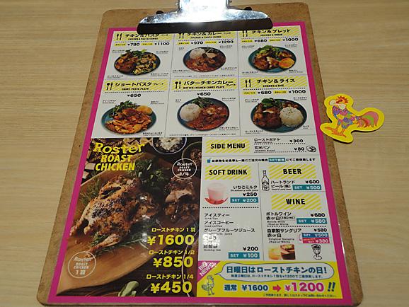 ローストチキンとショートパスタの店 Roster _e0230011_16373130.jpg