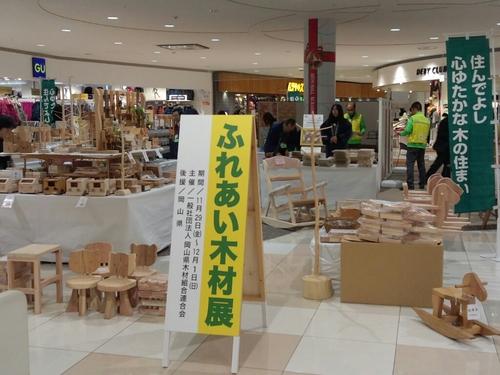 イオンモール倉敷にて「ふれあい木材展」開催中です!_b0211845_14492983.jpg