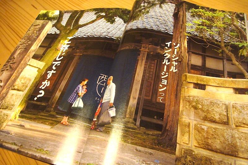 ふしぎなお寺「西圓寺」- ソトコト12月号_f0141559_1882072.jpg