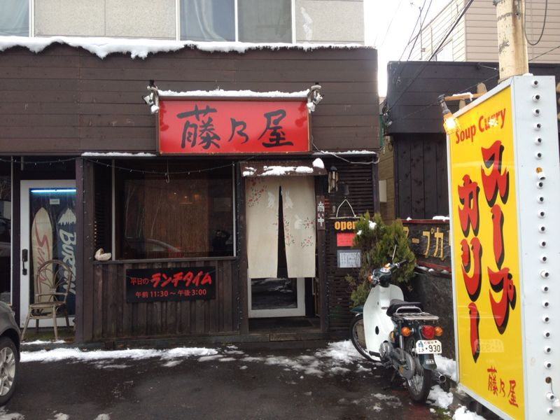 札幌グルメ☆ 藤乃屋スープカレー_c0151965_22261434.jpg