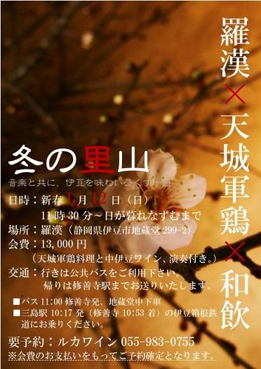 1/12(日) 伊豆を味わい尽くす1日!_b0016474_174431.jpg