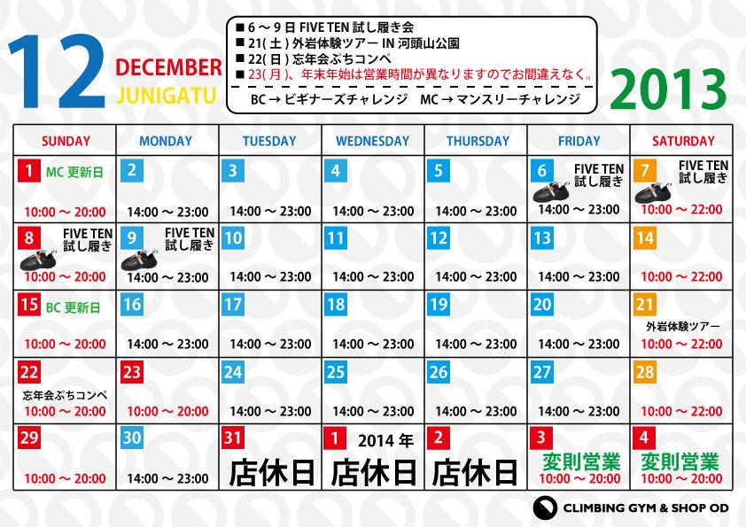 12月営業カレンダー_d0246875_1782753.jpg
