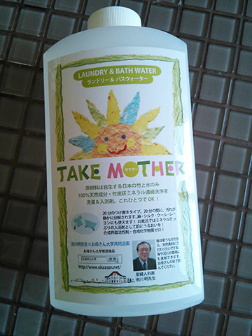 TAKE MOTHER_c0126189_16255560.jpg