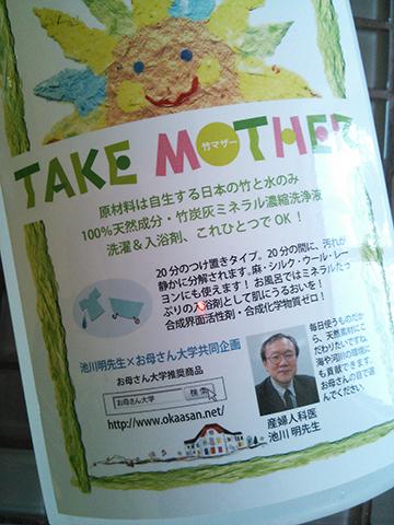 TAKE MOTHER_c0126189_16274829.jpg