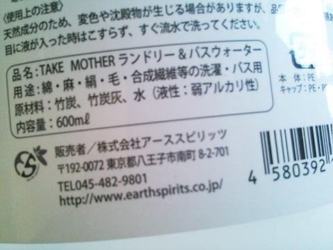 TAKE MOTHER_c0126189_16284812.jpg