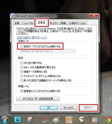 wordが起動しない(>_<)~つづき_c0237493_16595877.jpg