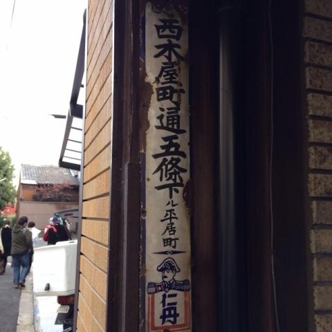 京都の紅葉と源氏物語・・_f0083294_21593930.jpg