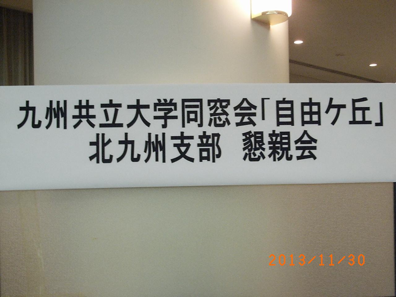 平成25年11月30日(土)北九州支部総会・懇親会_f0184133_15153549.jpg
